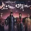 Trt 1'de Hangi Kore Dizileri Yayınlanacak? Kralın Kızı'ndan Sonra Hangi Dizi Yayınlanacak?