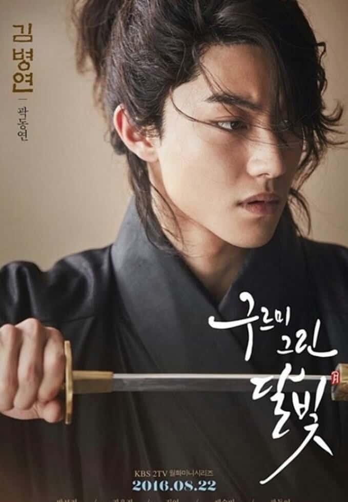 Kim Byung yeon bir tutam aşk dizisi